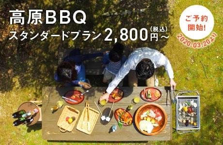 高原BBQスタンダードプラン2800円(税別)〜 2020.03.20よりご予約開始