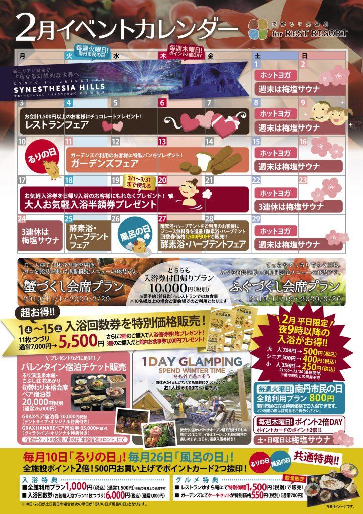 るり渓イベントカレンダー2002ol
