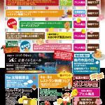 201712イベントカレンダー