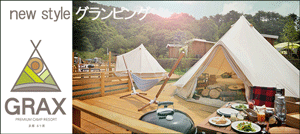 GRAX PREMIUM CAMP RESORT 京都 るり渓温泉 グランピング