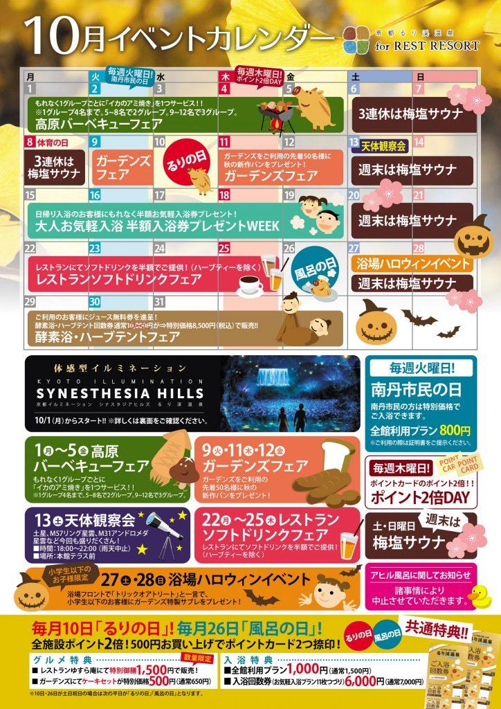 るり渓イベントカレンダー1810