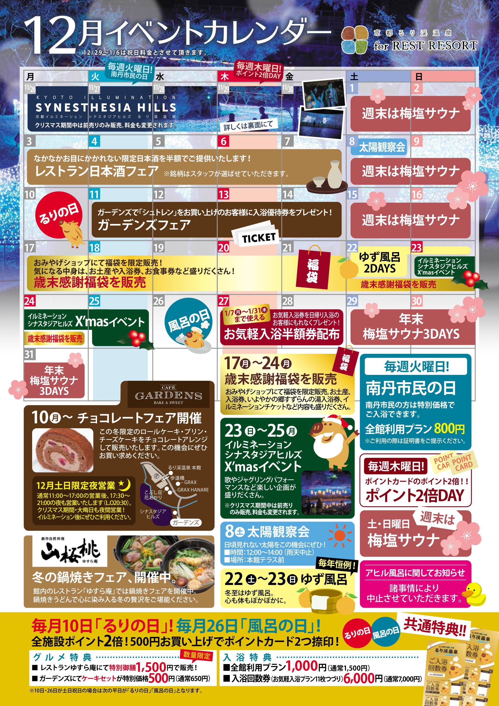 るり渓イベントカレンダー1812