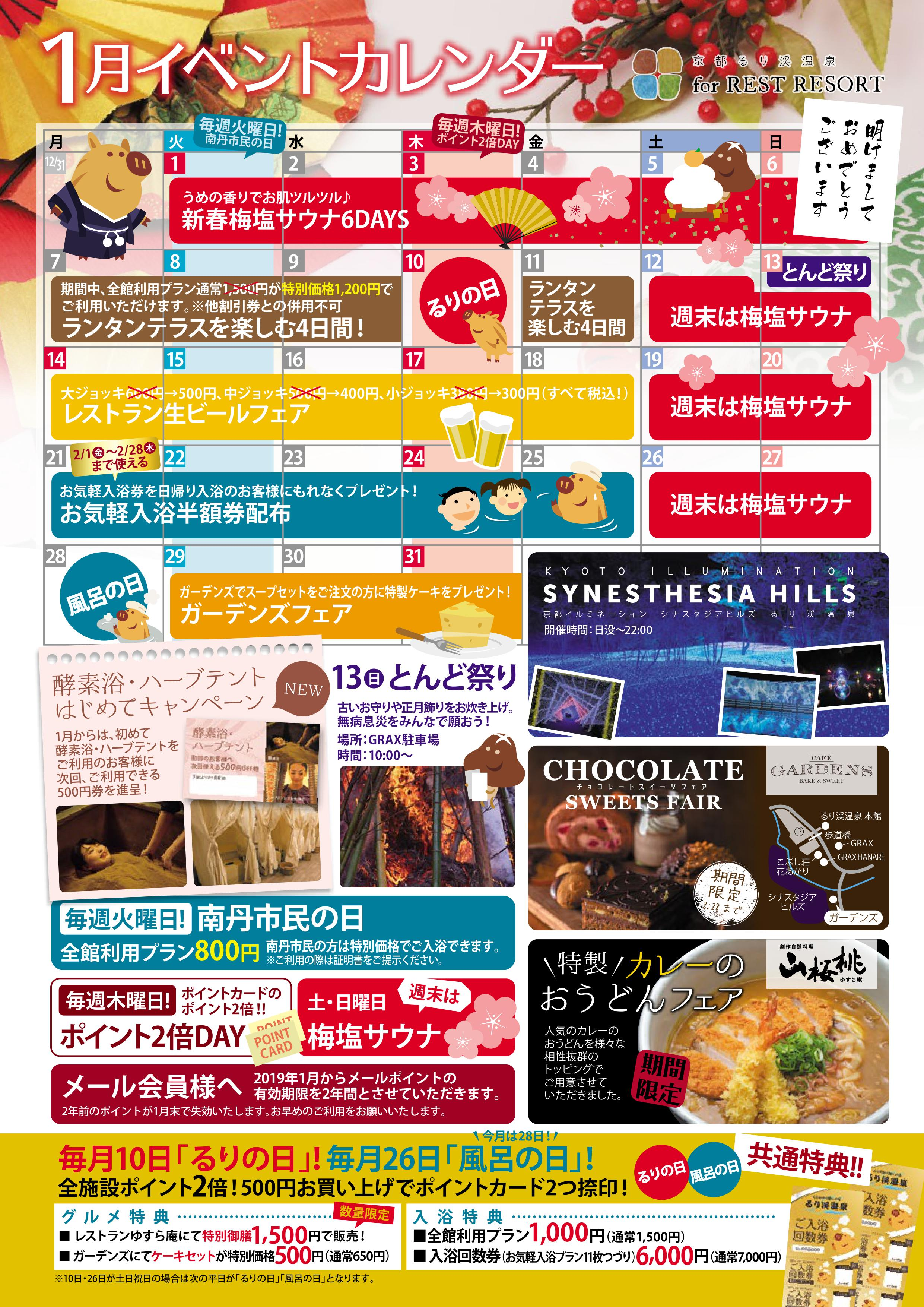 るり渓カレンダー