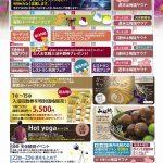 るり渓イベントカレンダー1909ol