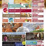 るり渓イベントカレンダー1911ol