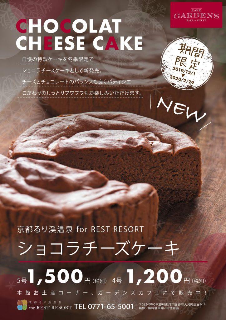 2019チョコレ―トチーズケーキ