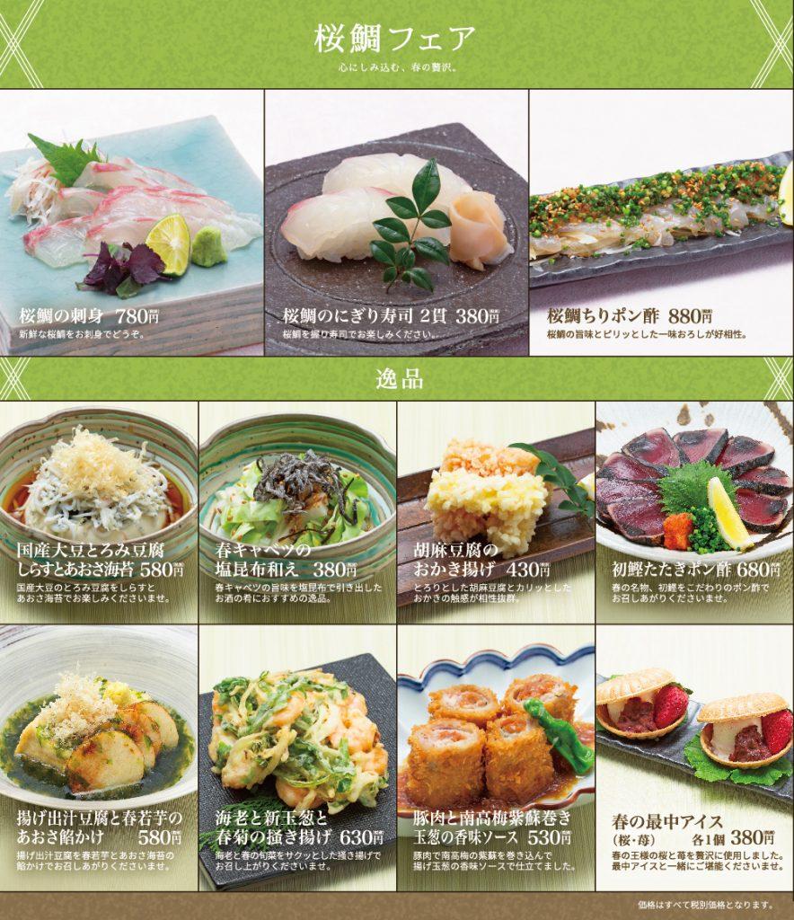 ruri_20spring-menu_naka-l-1