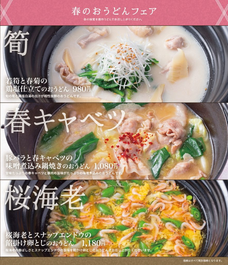 ruri_20spring-menu_naka-r-1