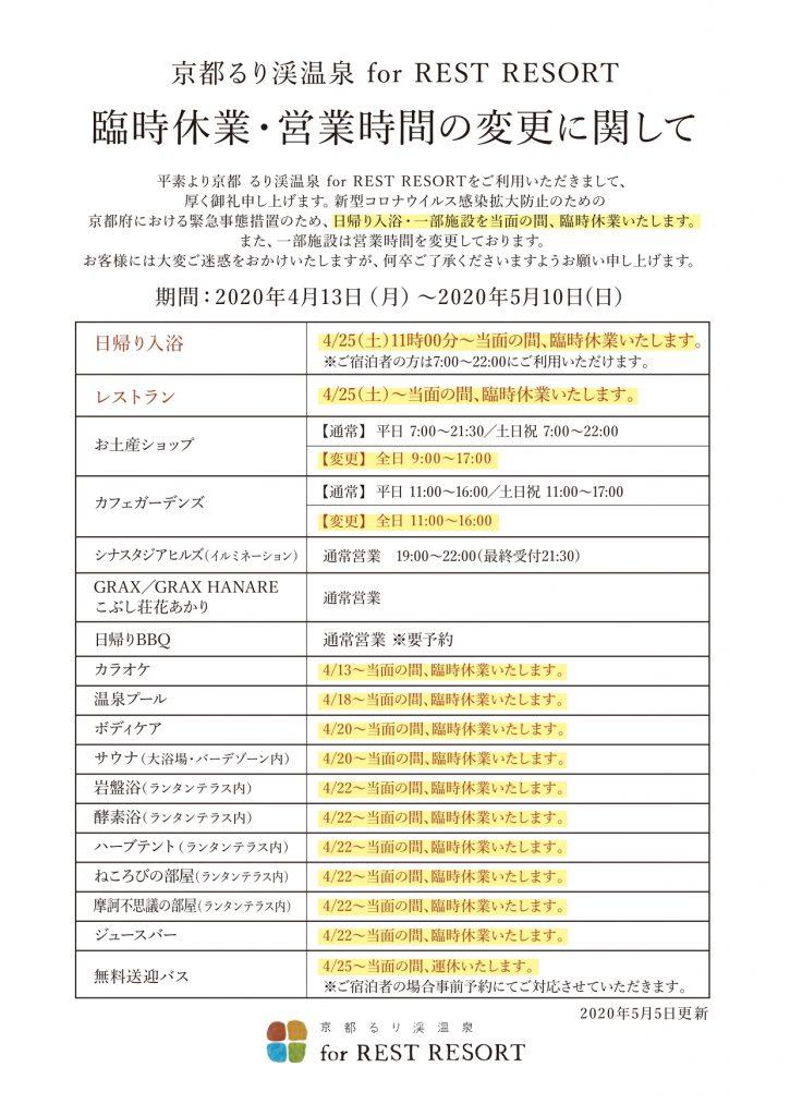 るり渓営業事案変更文書0505