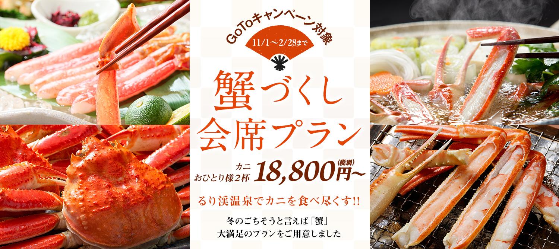 11月1日~2月末 るり渓温泉でカニを食べつくす!!「蟹づくし会席プラン」開始