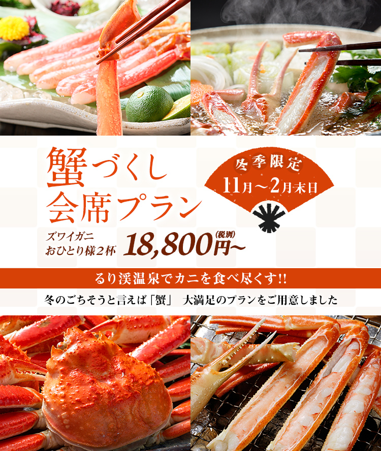 11月1日?2月末 るり渓温泉でカニを食べつくす!!「蟹づくし会席プラン」開始