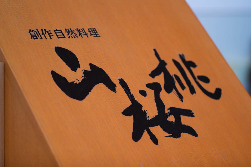 yusuraan-14