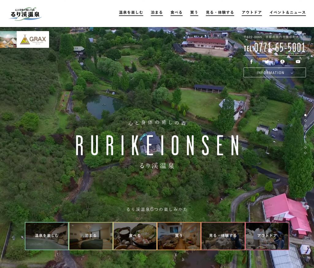 京都 バーベキュー・温泉・宿泊もできる総合レジャー施設|るり渓温泉