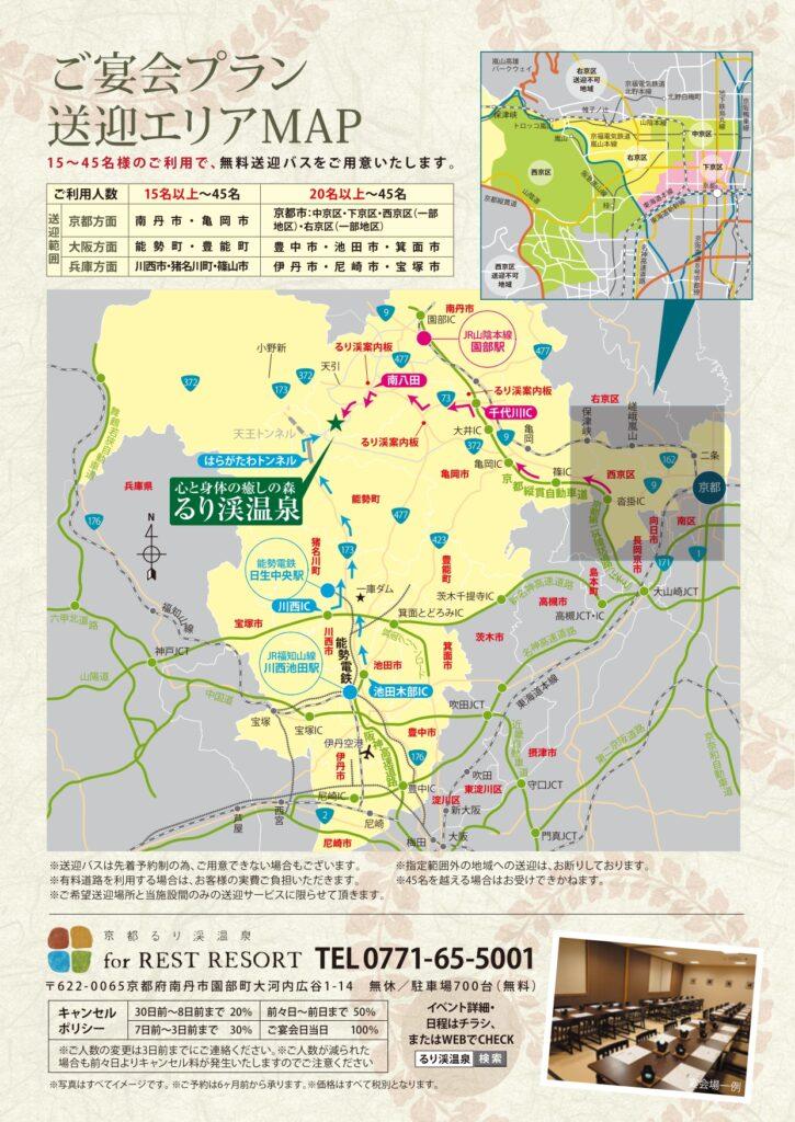 るり渓宴会チラシ2003裏_page-0001