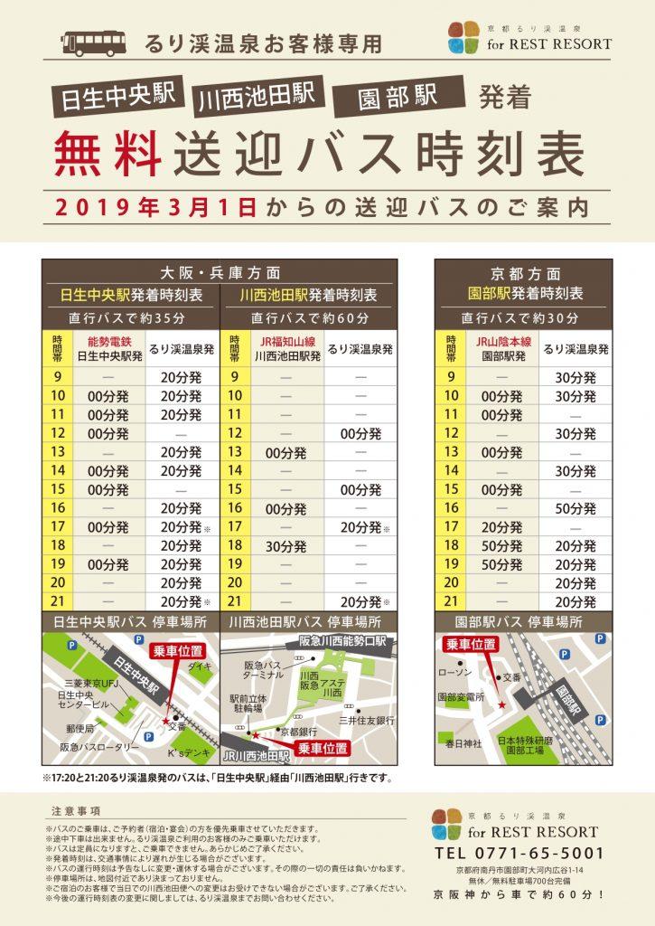 るり渓バス時刻表201903