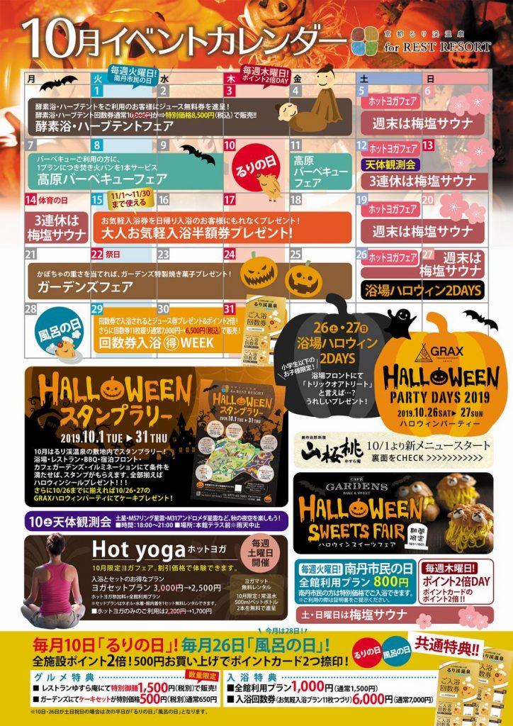 るり渓イベントカレンダー1910ol