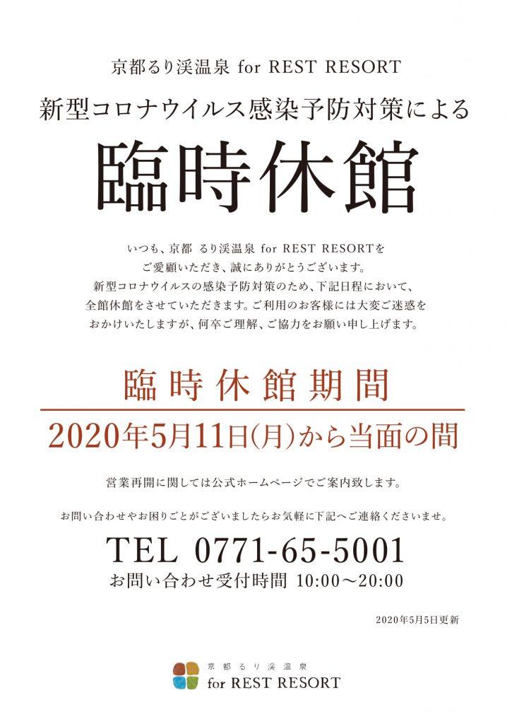 るり渓コロナ休館文書0505B