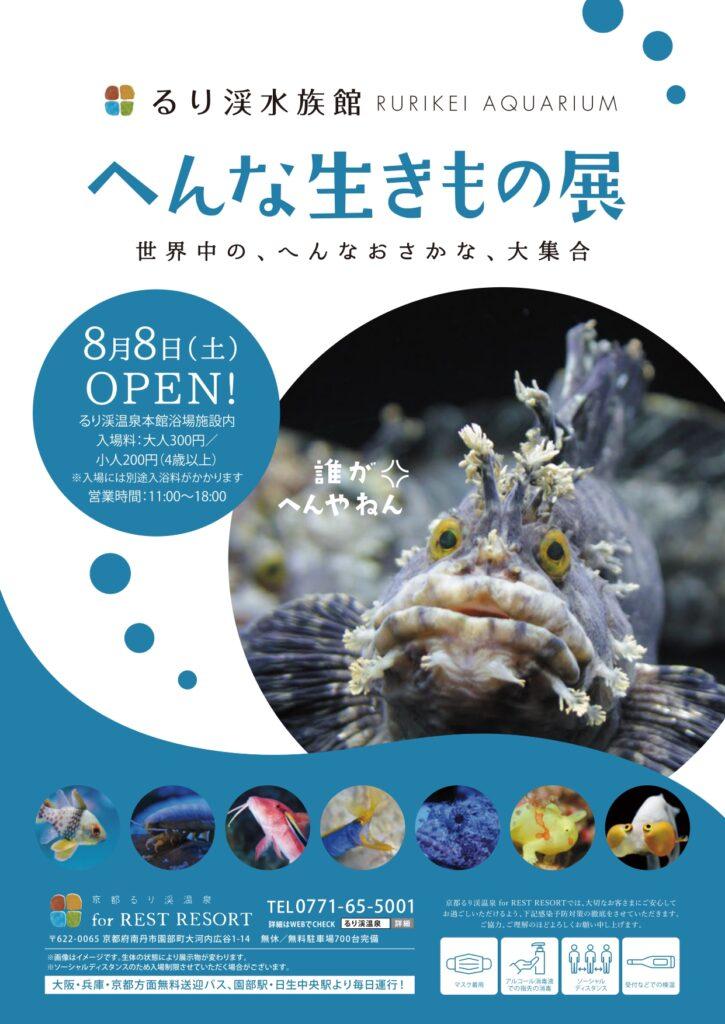 るり渓水族館_A4_page-0001