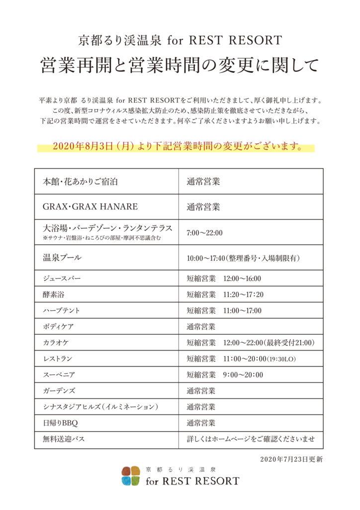 るり渓営業事案変更文書0721