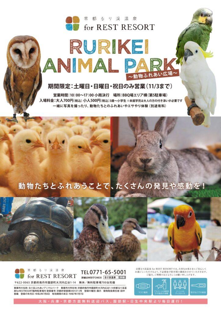 るり渓温泉アニマルパーク2009_page-0001