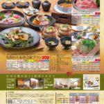 るり渓温泉A4宿泊20秋_page-0001 - コピー