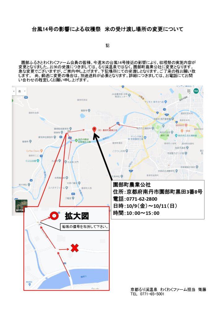 農業公社案内MAP(受け渡し変更)20.10.7_page-0001
