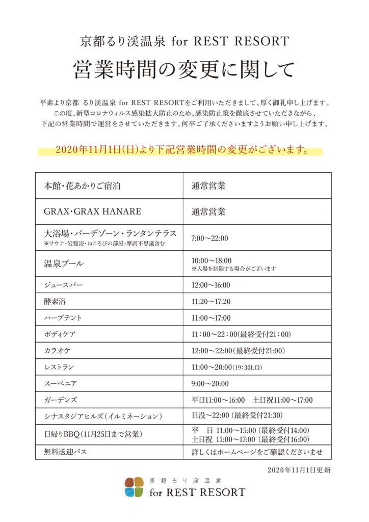 るり渓営業事案変更文書1031-1