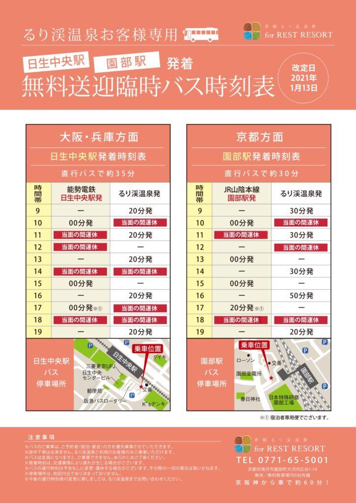 るり渓バス時刻表202101_page-0001