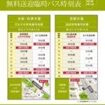 るり渓バス時刻表202102_page-0001