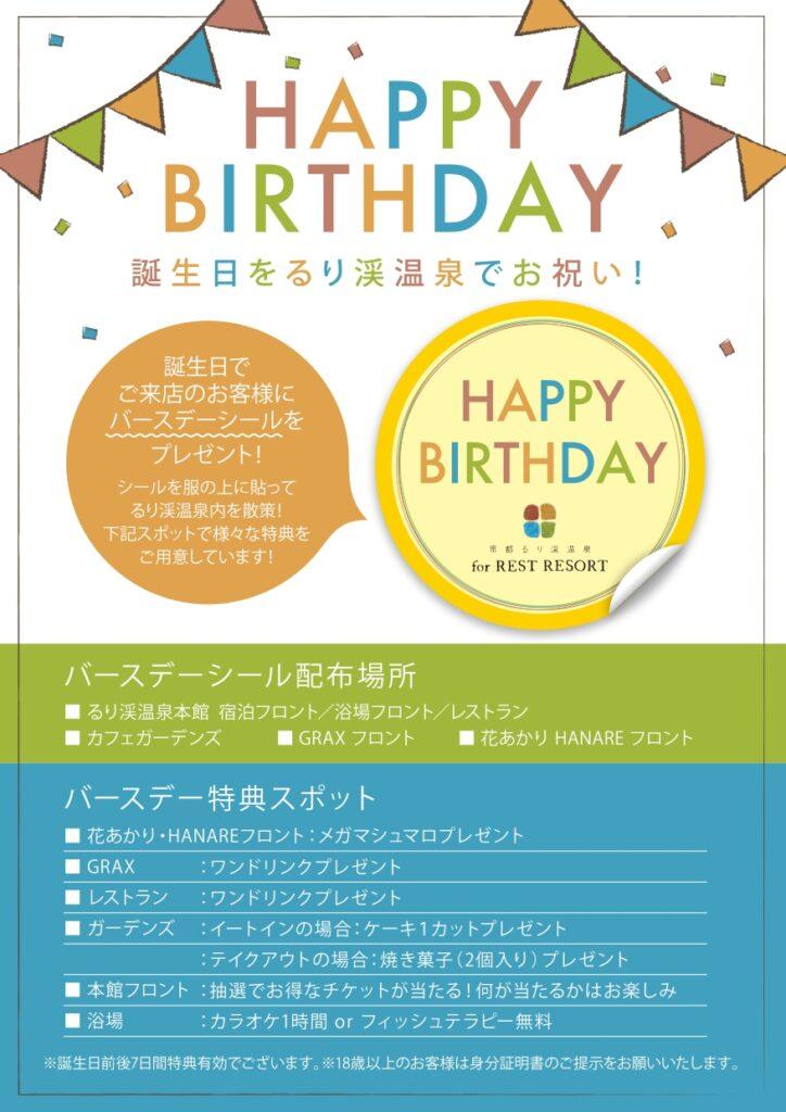 るり渓温泉誕生日POP21_page-0001