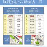 るり渓バス時刻表202103_page-0001