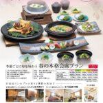 るり渓温泉A4宿泊21春_page-0001