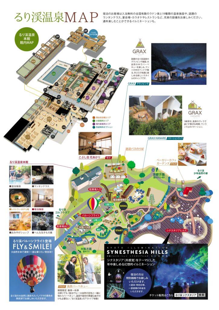 るり渓MAP2103_page-0001