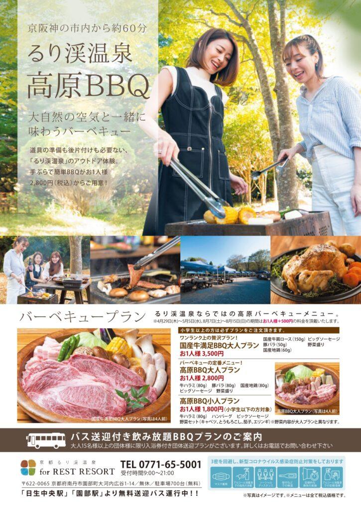 るり渓BBQA4チラシオモテ21_page-0001
