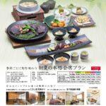 るり渓温泉A4宿泊21初夏_page-0001