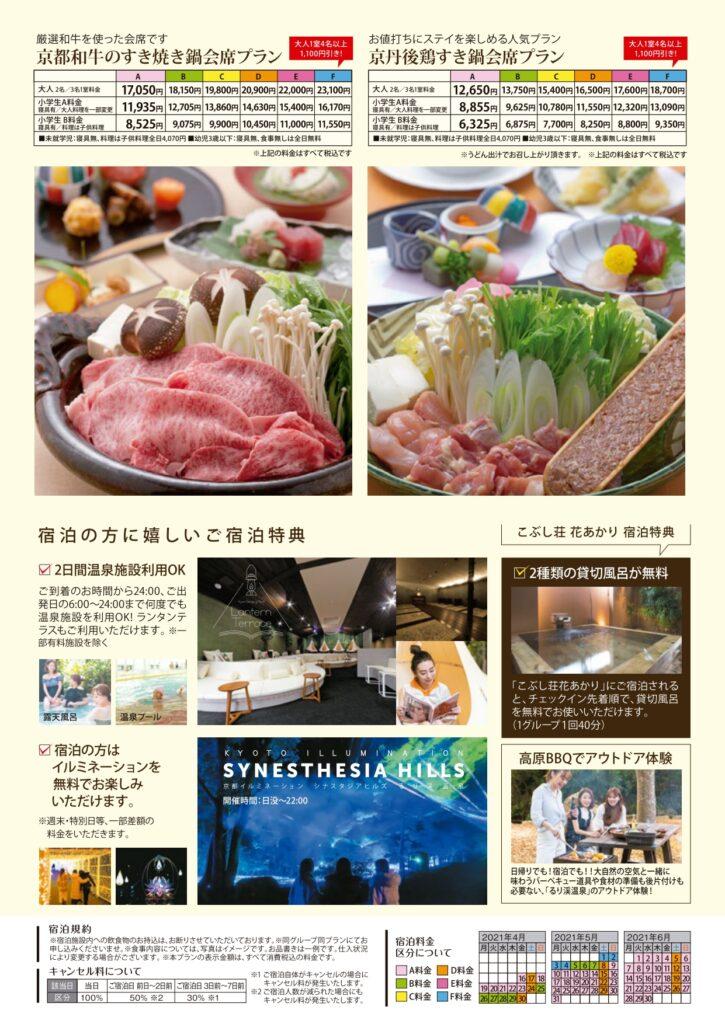 るり渓温泉A4宿泊21初夏うら_page-0001