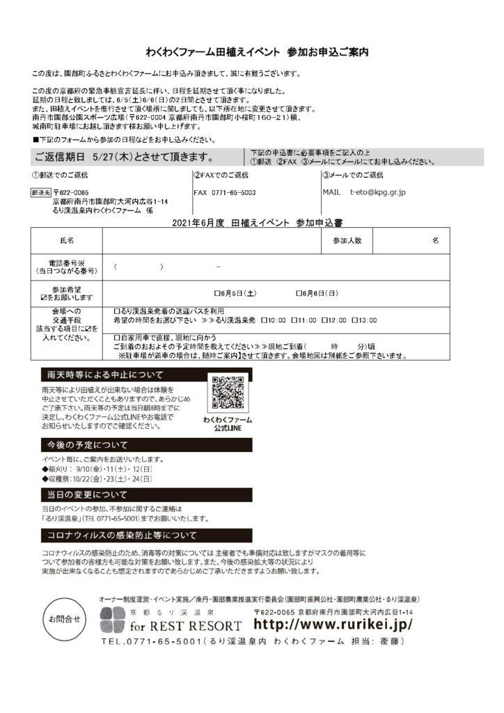 田植えイベント参加申込書21.5.11_page-0001